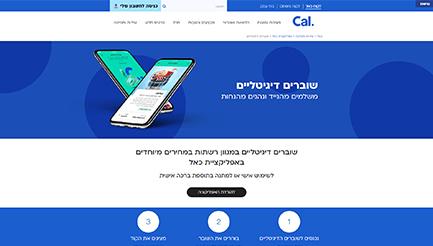 אפליקציית שוברים דיגיטליים של כאל