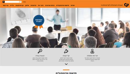 האגודה הישראלית לקרמינולוגיה