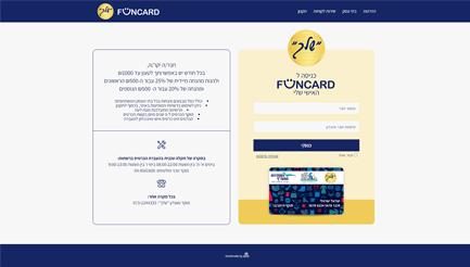 FUNCARD - מועדון שלך