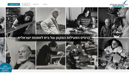 בית לאמנות ישראלית