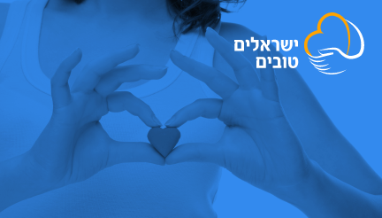 ישראלים טובים