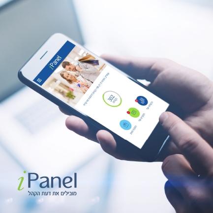אפליקציית IPANEL
