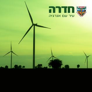 חדרה - אתר פרוייקט אנרגיה