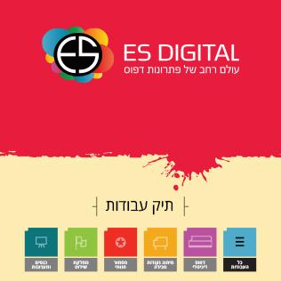 ES Digital - חדשנות בדפוס דיגיטלי